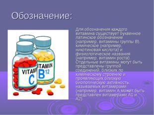 Обозначение: Для обозначения каждого витамина существует буквенное латинское