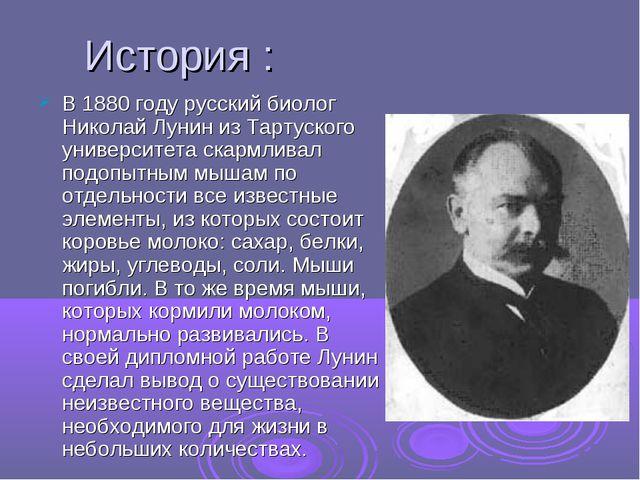История : В 1880 году русский биолог Николай Лунин из Тартуского университета...