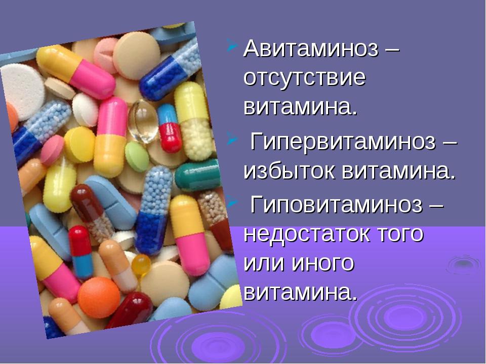 Авитаминоз – отсутствие витамина. Гипервитаминоз – избыток витамина. Гиповита...