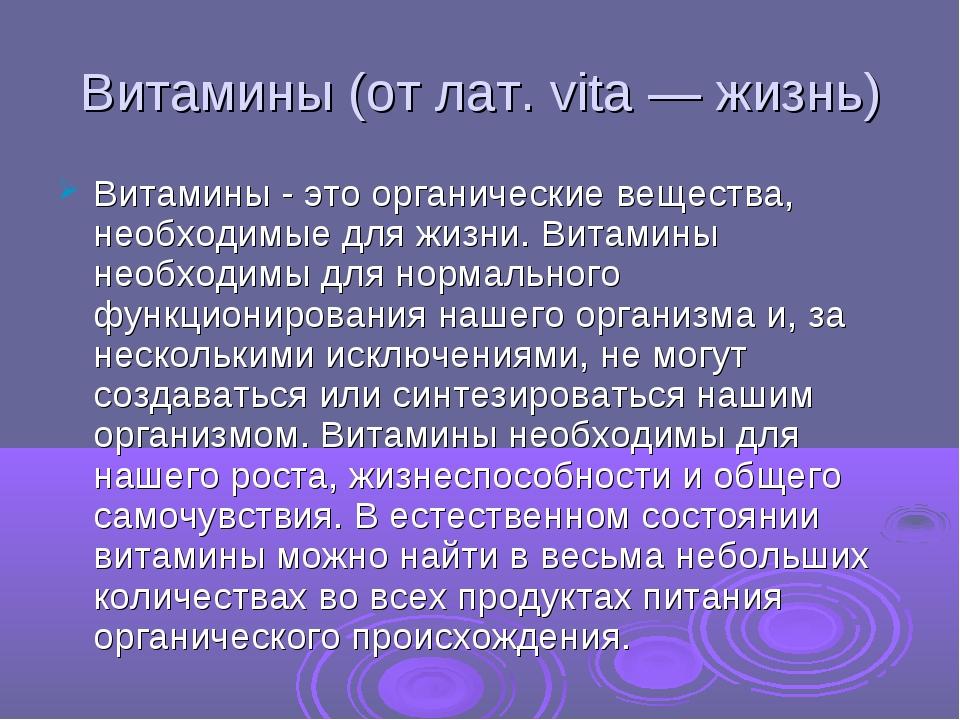 Витамины (от лат. vita — жизнь) Витамины - это органические вещества, необход...