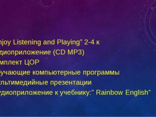"""""""Enjoy Listening and Playing"""" 2-4 к Аудиоприложение (CD MP3) Комплект ЦОР Об"""