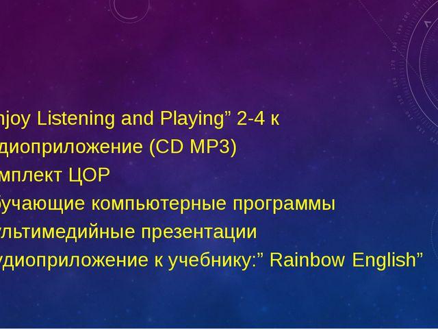 """""""Enjoy Listening and Playing"""" 2-4 к Аудиоприложение (CD MP3) Комплект ЦОР Об..."""