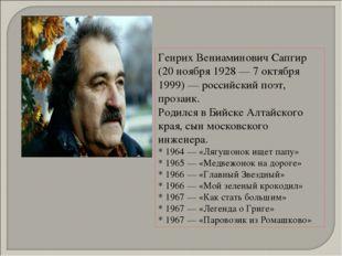 Генрих Вениаминович Сапгир (20 ноября 1928 — 7 октября 1999) — российский поэ