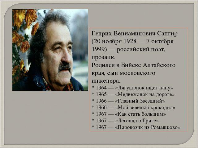 Генрих Вениаминович Сапгир (20 ноября 1928 — 7 октября 1999) — российский поэ...