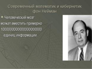 Современный математик и кибернетик фон Нейман Человеческий мозг может вмести