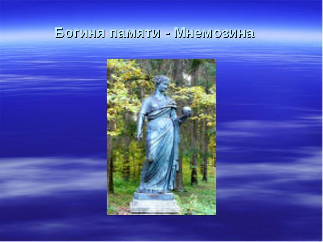 Богиня памяти - Мнемозина
