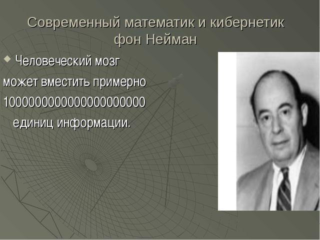 Современный математик и кибернетик фон Нейман Человеческий мозг может вмести...