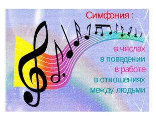 Симфония : в числах в поведении в работе в отношениях между людьми