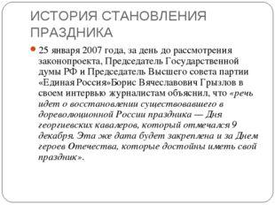ИСТОРИЯ СТАНОВЛЕНИЯ ПРАЗДНИКА 25 января2007 года, за день до рассмотрения за