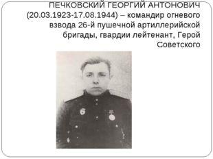 ПЕЧКОВСКИЙ ГЕОРГИЙ АНТОНОВИЧ (20.03.1923-17.08.1944) – командир огневого взво