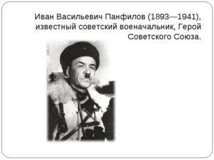 Иван Васильевич Панфилов (1893—1941), известный советский военачальник, Герой