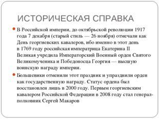 ИСТОРИЧЕСКАЯ СПРАВКА ВРоссийской империи, дооктябрьской революции 1917 года