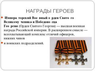 НАГРАДЫ ГЕРОЕВ Импера́торский Вое́нный о́рден Свято́го Великому́ченика и Поб