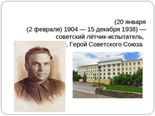 Вале́рий Па́влович Чка́лов(20января (2февраля)1904—15 декабря1938)— с