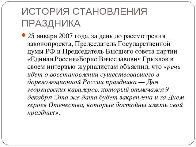 ИСТОРИЯ СТАНОВЛЕНИЯ ПРАЗДНИКА 25 января2007 года, за день до рассмотрения за...