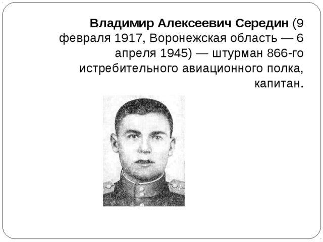 Владимир Алексеевич Середин(9 февраля 1917,Воронежская область—6 апреля1...