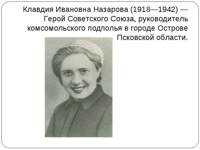 Клавдия Ивановна Назарова (1918—1942) — Герой Советского Союза, руководитель...