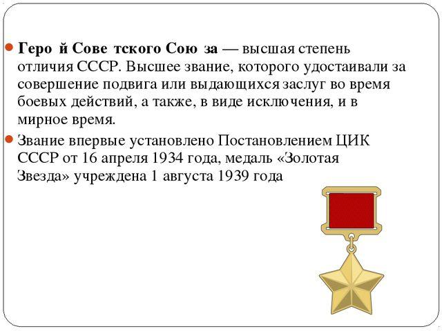 Геро́й Сове́тского Сою́за— высшая степень отличияСССР.Высшее звание, котор...