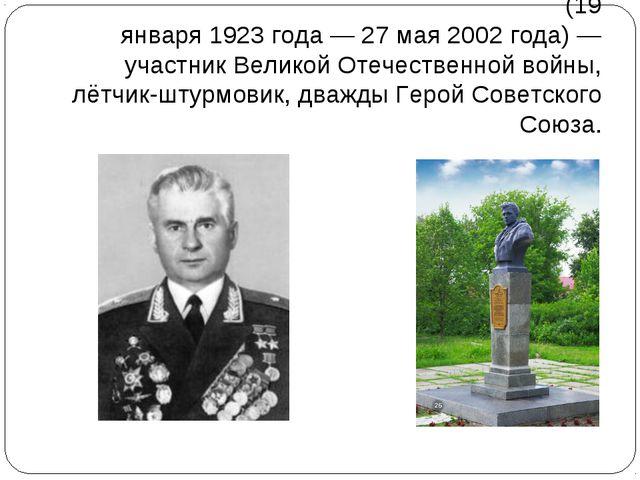 Алексе́й Никола́евич Про́хоров(19 января1923 года—27 мая2002 года)— уча...