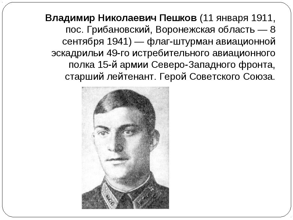 Владимир Николаевич Пешков(11 января1911, пос. Грибановский, Воронежская об...