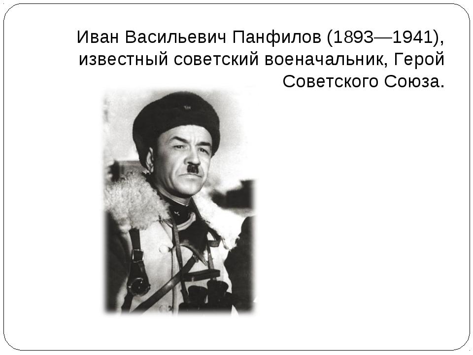 Иван Васильевич Панфилов (1893—1941), известный советский военачальник, Герой...