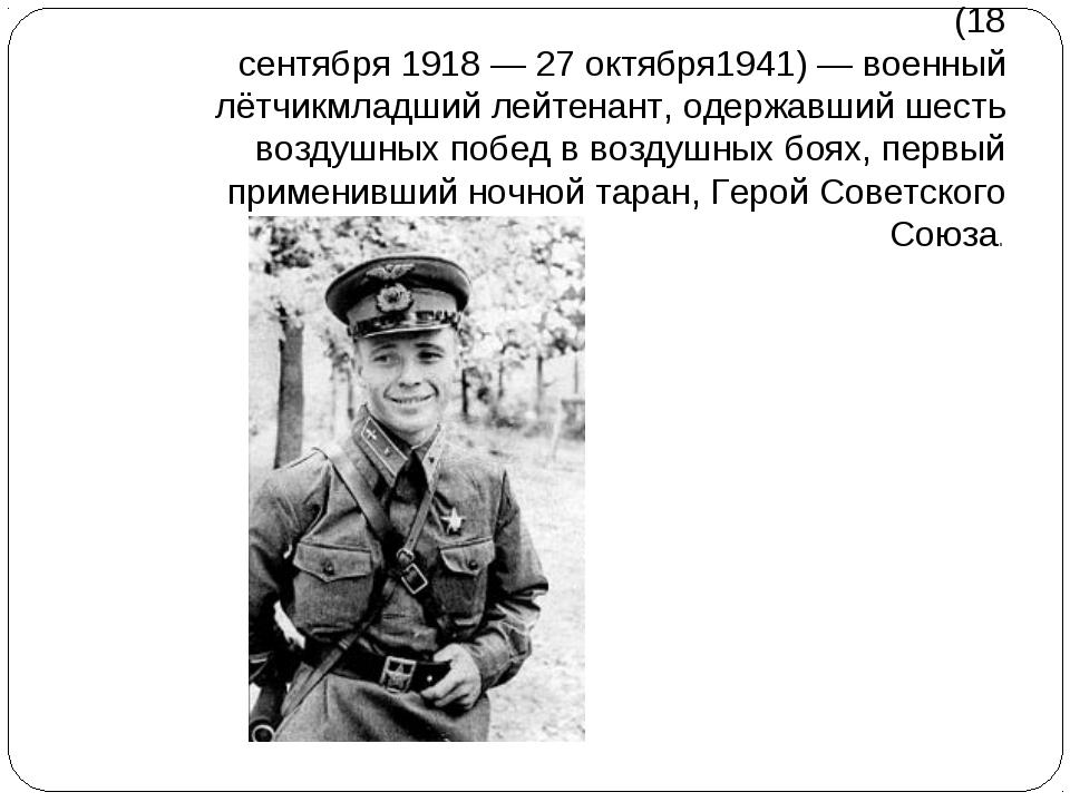 Ви́ктор Васи́льевич Талали́хин(18 сентября1918—27 октября1941)— военный...