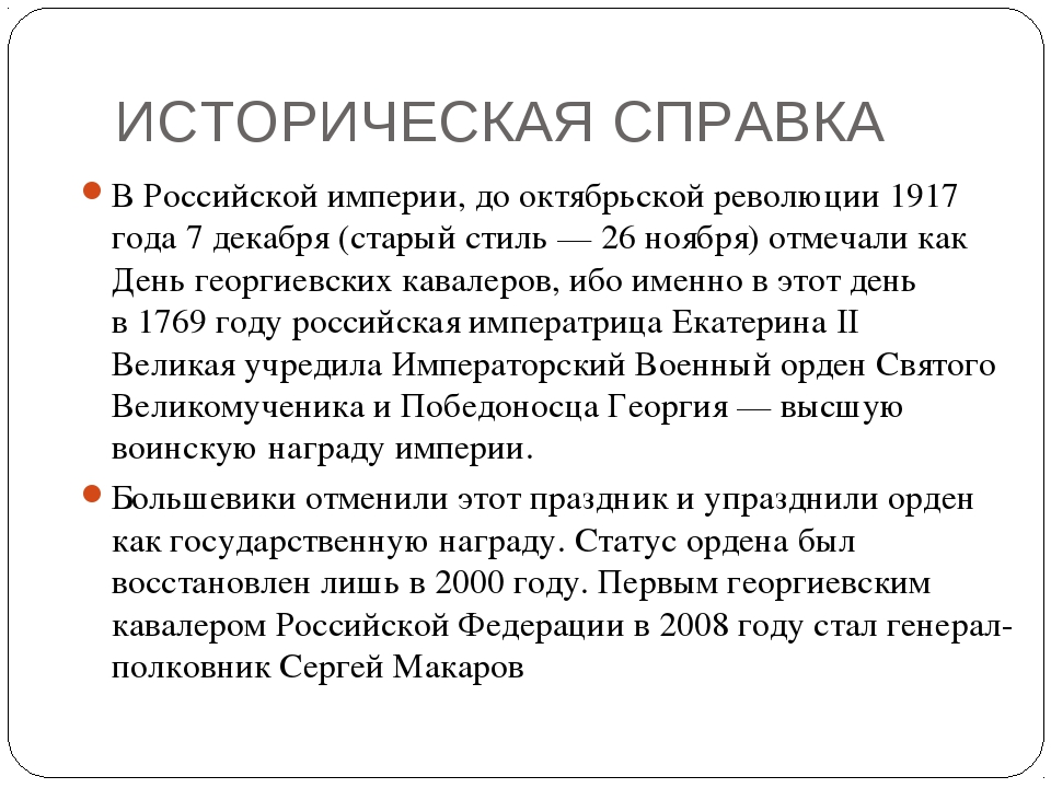 ИСТОРИЧЕСКАЯ СПРАВКА ВРоссийской империи, дооктябрьской революции 1917 года...