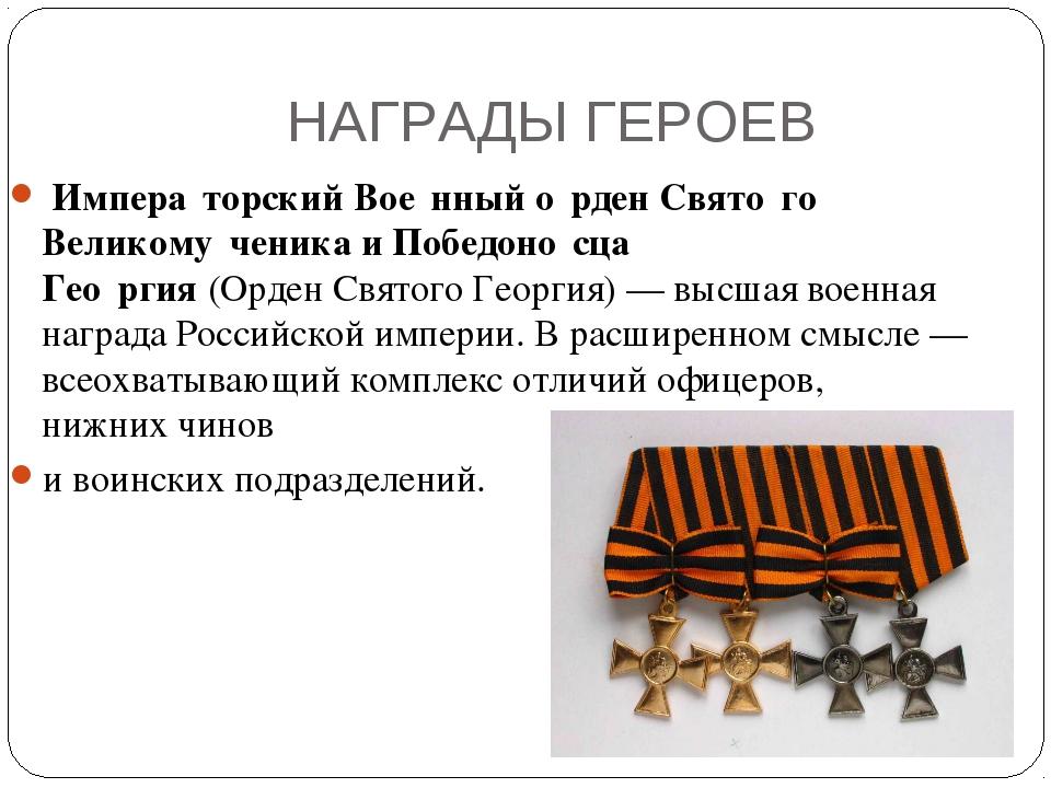 НАГРАДЫ ГЕРОЕВ Импера́торский Вое́нный о́рден Свято́го Великому́ченика и Поб...
