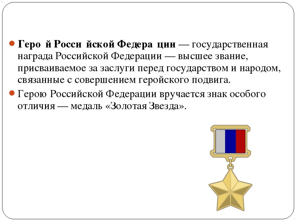 Геро́й Росси́йской Федера́ции— государственная наградаРоссийской Федерации...