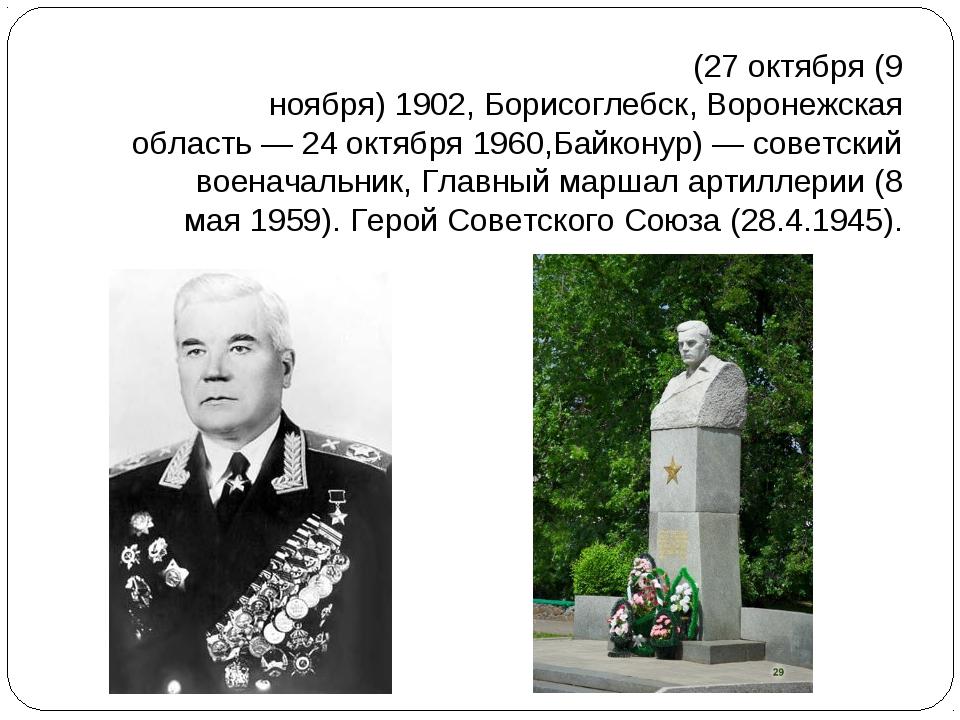 Митрофа́н Ива́нович Неде́лин(27 октября(9 ноября)1902,Борисоглебск,Ворон...