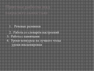 Приемы работы над выразительностью 1. Речевые разминки 2. Работа со словарём