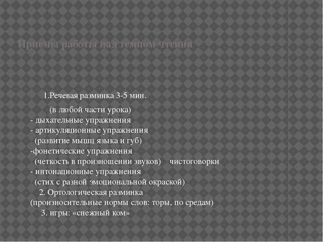 Приемы работы над темпом чтения 1.Речевая разминка 3-5 мин. (в любой части ур...