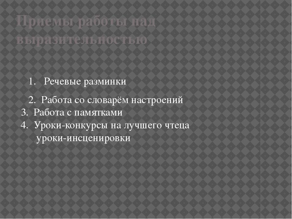 Приемы работы над выразительностью 1. Речевые разминки 2. Работа со словарём...