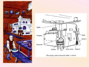 А теперь и посмотри: Печка справа от двери, А напротив – лавка, конник ли кро