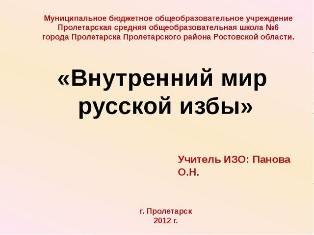 «Внутренний мир русской избы» Учитель ИЗО: Панова О.Н. Муниципальное бюджетно...