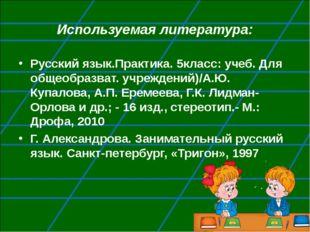 Используемая литература: Русский язык.Практика. 5класс: учеб. Для общеобразва