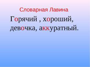 Словарная Лавина Горячий , хороший, девочка, аккуратный.