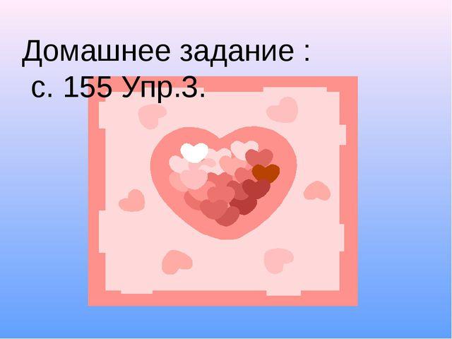 Домашнее задание : с. 155 Упр.3.