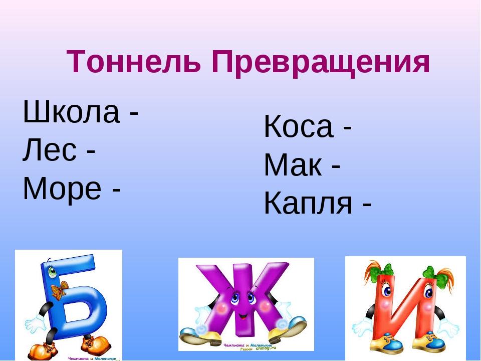 Тоннель Превращения Школа - Лес - Море - Коса - Мак - Капля -