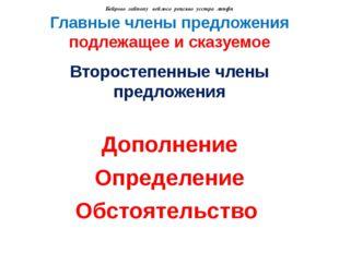 Главные члены предложения подлежащее и сказуемое Второстепенные члены предлож
