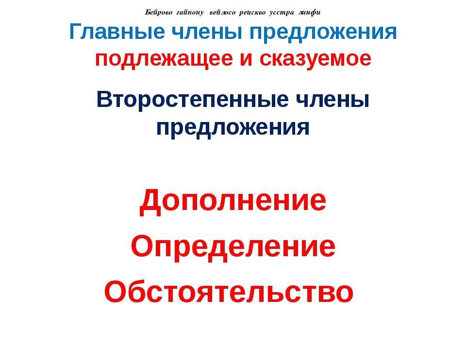 Главные члены предложения подлежащее и сказуемое Второстепенные члены предлож...