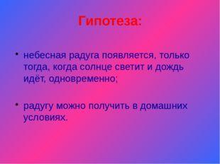 Гипотеза: небесная радуга появляется, только тогда, когда солнце светит и до