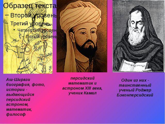 персидский математик и астроном XIII века, ученик Камал