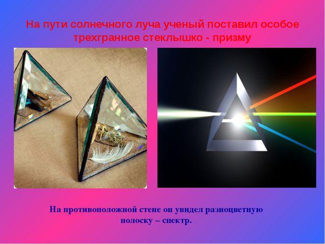 На пути солнечного луча ученый поставил особое трехгранное стеклышко - призму