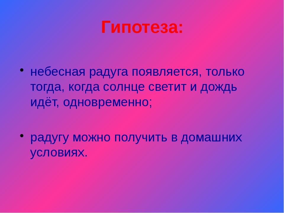 Гипотеза: небесная радуга появляется, только тогда, когда солнце светит и до...