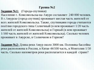 Группа №2 Задание №1: (Города-спутники) Население г. Комсомольска-на-Амуре со