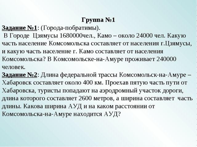 Группа №1 Задание №1: (Города-побратимы). В Городе Цзямусы 1680000чел., Камо...