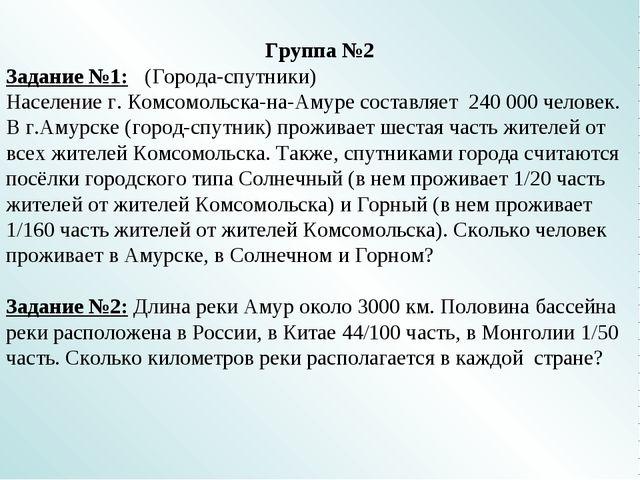 Группа №2 Задание №1: (Города-спутники) Население г. Комсомольска-на-Амуре со...