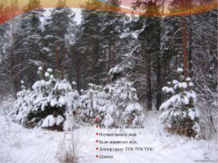 Все деревья с интересом Изучает доктор леса. Если дерево ест жук, Доктор с