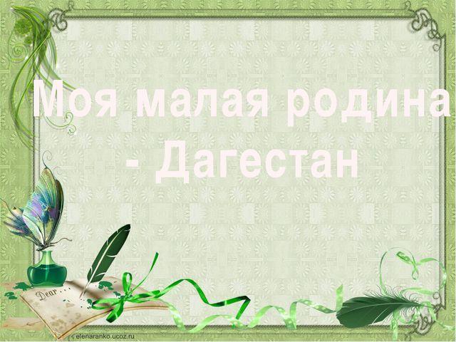Моя малая родина - Дагестан